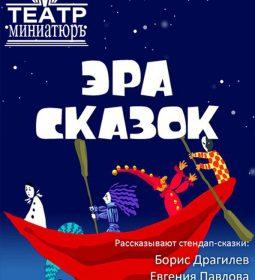 Театральный сезон 2018 в Актере